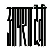 aisha devi-of matter & spirit remixes 12