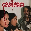 banteay ampil band-cambodian liberation songs lp