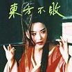 tzusing-東方不敗 cd (l.i.e.s.)