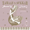 zamaan ya sukkar: exotic love songs & instrumentals from the egyptian 60's radio martiko