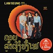 sothy-chansons laotiennes ep