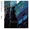 toshi ichiyanagi-shikisokuzekuu-kuusokuzeshiki cd